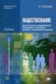 Обществознание для профессий и специальностей технического, естественно-научного и гуманитарного профилей. Учебник